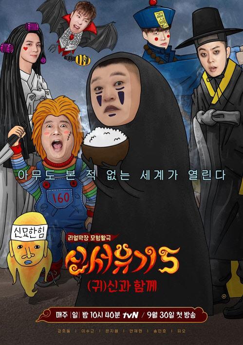 tvN `신서유기5` 돌아왔다…30일 방송
